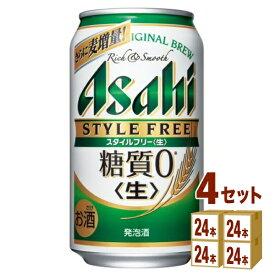 アサヒ スタイルフリー 350ml ×24本×4ケース (96本) 発泡酒