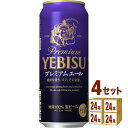 サッポロ エビスプレミアムエール 500ml×24本(個)×4ケース ビール