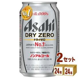 アサヒ ドライゼロ 350ml ×24本×2ケース (48本) ノンアルコールビール【送料無料※一部地域は除く】