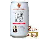 日本ビール 龍馬1865 350ml ×24本×2ケース ビール【送料無料※一部地域は除く】