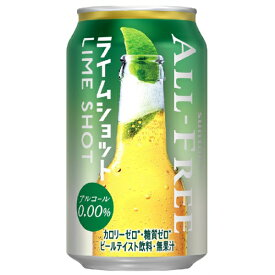 サントリー オールフリーライムショット 350ml ×24本×4ケース ノンアルコールビール【送料無料※一部地域は除く】