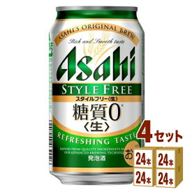 アサヒ スタイルフリー 350ml ×24本×4ケース (96本) 発泡酒【送料無料※一部地域は除く】