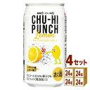 チューハイパンチ糖類ゼロレモン缶 350ml ×24本×4ケース (96本) チューハイ ハイボール カクテル