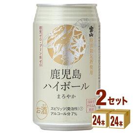 味香り戦略研究所 鹿児島ハイボールまろやか缶 350ml ×24本(個) ×2ケース チューハイ ハイボール カクテル