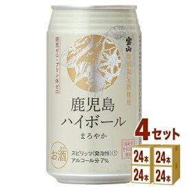 味香り戦略研究所 鹿児島ハイボールまろやか缶 350ml×24本(個)×4ケース チューハイ・ハイボール・カクテル