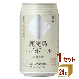 味香り戦略研究所 鹿児島ハイボールさわやか缶 350ml ×24本(個) ×1ケース チューハイ ハイボール カクテル