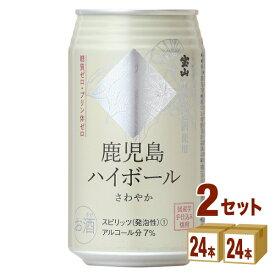 味香り戦略研究所 鹿児島ハイボールさわやか缶 350ml ×24本(個) ×2ケース チューハイ ハイボール カクテル