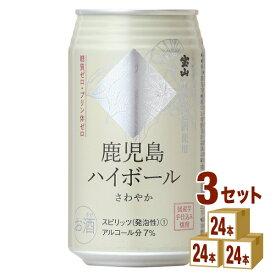 味香り戦略研究所 鹿児島ハイボールさわやか缶 350ml ×24本(個) ×3ケース チューハイ ハイボール カクテル