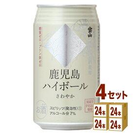 味香り戦略研究所 鹿児島 ハイボール 缶さわやか缶 350ml ×24本(個) ×4ケース チューハイ ハイボール カクテル【送料無料※一部地域は除く】