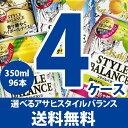 アサヒ スタイルバランス 飲み比べセット 350ml ×24本 ノンアルコール チューハイ【送料無料※一部地域は除く】