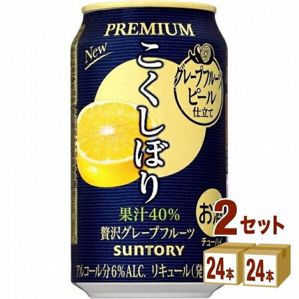 サントリー こくしぼりプレミアム〈贅沢グレープフルーツ〉 350ml ×48本(個)