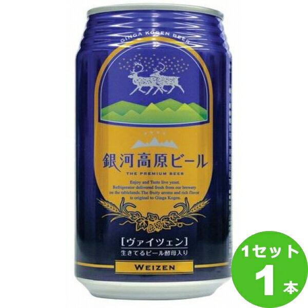 銀河高原ビール ヴァイツェン 岩手県 350ml ×1本(個)