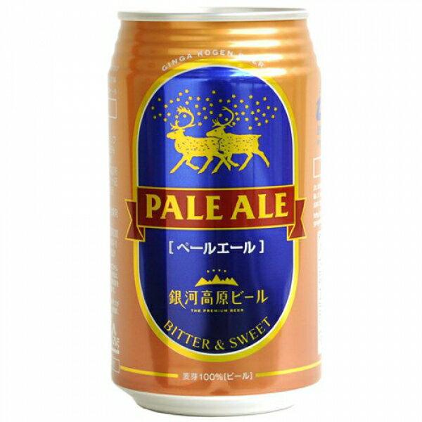 銀河高原ビール ペールエール 岩手県 350ml ×1本(個)