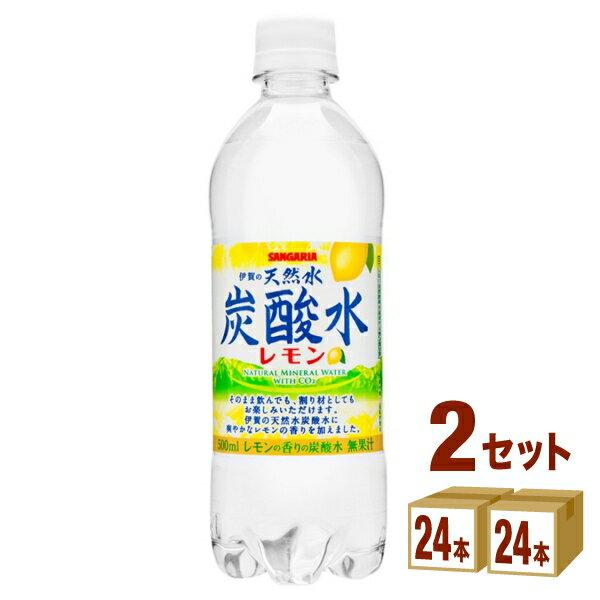 日本サンガリア 伊賀の天然水炭酸水レモン 500ml×48本(個)※送料無料 の判別は下記【すべての配送方法と送料を見る】でご確認できます