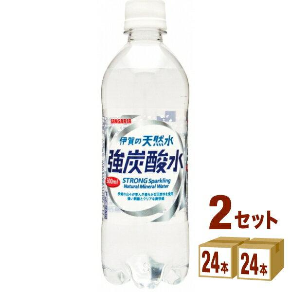 日本サンガリア 伊賀の天然水 強炭酸水 500ml ×48本(個)