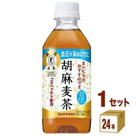 サントリー 胡麻麦茶 350ml ×24本×1ケース (24本) 飲料【送料無料※一部地域は除く】