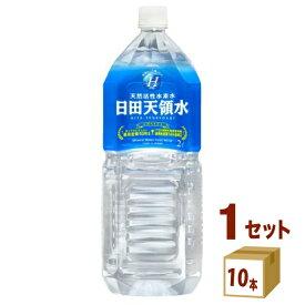 グリーングループ 日田天領水 ペット 2000 ×10 本×1ケース 飲料【送料無料※一部地域は除く】