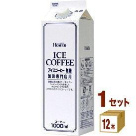 ホーマー アイスコーヒー無糖 珈琲専門店用 1000ml×12本×1ケース (12本) 飲料【送料無料※一部地域は除く】