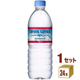 大塚食品 クリスタルガイザー 500ml ×24本×1ケース (24本) 飲料【送料無料※一部地域は除く】