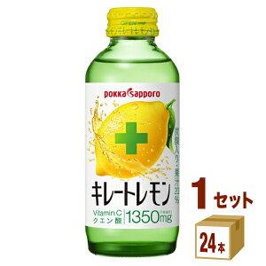 ポッカサッポロフード キレートレモン 155 ×24本(個) ×1ケース 飲料【送料無料※一部地域は除く】