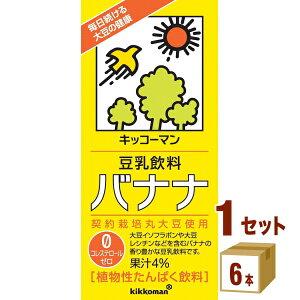 キッコーマンソイ 豆乳飲料バナナパック 1000ml ×6 本×1ケース (6本) 飲料