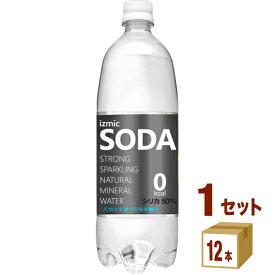 イズミック SODA(ソーダ) 天然水 強炭酸水 1000ml ×12本×1ケース (12本) 飲料【送料無料※一部地域は除く】