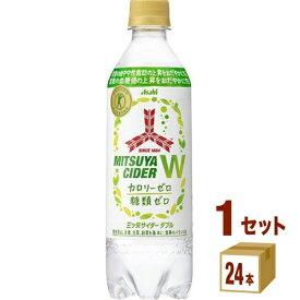 アサヒ 三ツ矢サイダーW 485 ×24本×1ケース (24本) 飲料【送料無料※一部地域は除く】