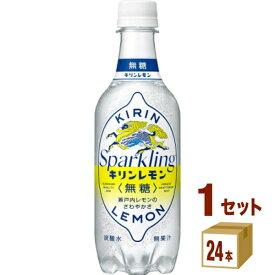 キリン キリンレモン スパークリング 無糖 450 ×24本×1ケース (24本) 飲料【送料無料※一部地域は除く】