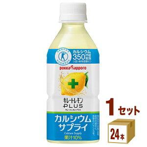 ポッカサッポロ キレートレモン プラスカルシウム サプライ 350ml×24本×1ケース (24本) 飲料【送料無料※一部地域は除く】