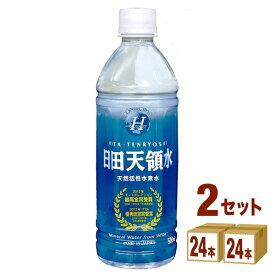 グリーングループ 日田天領水 ペットボトル 500ml ×24本(個) ×2ケース 飲料【送料無料※一部地域は除く】