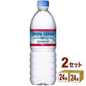 大塚食品 クリスタルガイザー 500ml ×24本×2ケース (48本) 飲料【送料無料※一部地域は除く】