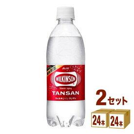 アサヒ ウィルキンソンタンサン 500 ml×24本×2ケース (48本) 飲料【送料無料※一部地域は除く】