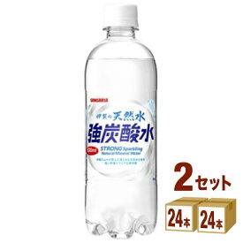 日本サンガリア 伊賀の天然水 強炭酸水 500 ml×24本×2ケース (48本) 飲料【送料無料※一部地域は除く】