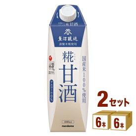 マルコメ プラス糀 糀甘酒LL 1000ml ×6本×2ケース (12本) 飲料【送料無料※一部地域は除く】