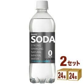 イズミックSODA(ソーダ) 天然水 強炭酸水 500ml ×24本×2ケース (48本) 飲料【送料無料※一部地域は除く】