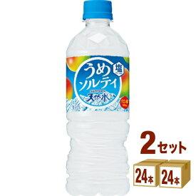 サントリ−フ−ズ 天然水 うめソルティ 540 ml×24本×2ケース (48本) 飲料【送料無料※一部地域は除く】