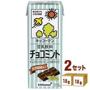 キッコーマン 豆乳飲料 チョコミント  200ml×18本×2ケース (36本) 飲料【送料無料※一部地域は除く】