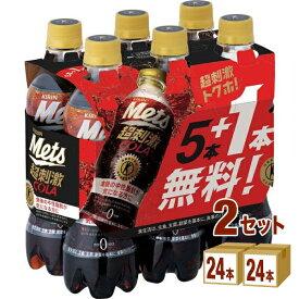 キリン メッツコーラ(Mets) ペット特定保健用食品 特保 480 ×48本 飲料