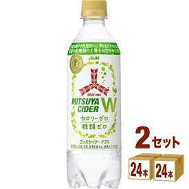 アサヒ 三ツ矢サイダーW 485 ×24本×2ケース (48本) 飲料【送料無料※一部地域は除く】