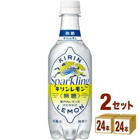 キリン キリンレモン スパークリング 無糖 450 ×24本×2ケース (48本) 飲料【送料無料※一部地域は除く】