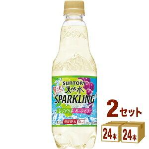 サントリー 天然水 贅沢スパークリング 白ぶどう&赤ぶどう 500ml×24本×2ケース (48本) 飲料【送料無料※一部地域は除く】