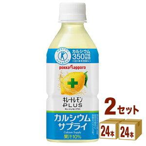 ポッカサッポロ キレートレモン プラスカルシウム サプライ 350ml×24本×2ケース (48本) 飲料【送料無料※一部地域は除く】