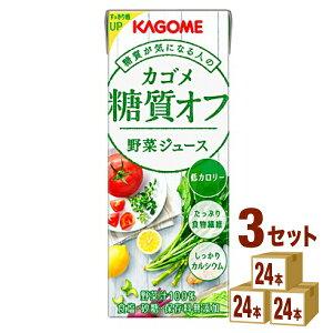 カゴメ 糖質オフ 野菜ジュース 200 ml×24本×3ケース (72本) 飲料【送料無料※一部地域は除く】