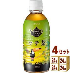 ハイピース(盛田) マテ茶 330ml×24本×4ケース (96本) 飲料【送料無料※一部地域は除く】