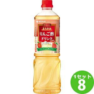 ミツカン ビネグイットまろやかりんご酢ドリンク(6倍濃縮タイプ) 1000ml ×8本 飲料【送料無料※一部地域は除く】