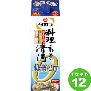 宝酒造 料理のための清酒糖質ゼロパック 900ml ×12本 調味料【送料無料※一部地域は除く】