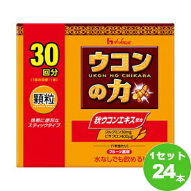 ハウスウェルネスフーズ ウコンの力 顆粒<30回分> ×24箱 食品【送料無料※一部地域は除く】
