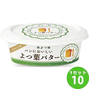 よつ葉乳業(チルド) パンにおいしい よつ葉バター 100g×10個 食品【送料無料※一部地域は除く】【チルドセンターより直送・同梱不可】