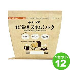 よつ葉乳業(チルド よつ葉北海道スキムミルク 150g×12袋 食品【送料無料※一部地域は除く】