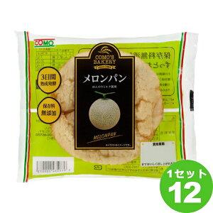 コモ(チルド) メロンパン 97g×12袋 食品【送料無料※一部地域は除く】